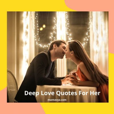 Deep Love Quotes For Her To Express Your Feelings