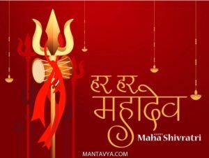 Har Har Mahadev